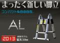 ステップラダー アルミ製 伸縮 はしご ハシゴ 3.8m アルミラダー 脚立 折りたたみ式