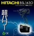 日立バッテリーBSL1430 14.4V 互換品 HITACHI