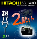 2個セット 日立バッテリーBSL1430 14.4V 互換品 HITACHI