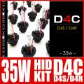 HID D4R D4S 純正交換 HID 35W D4Cバルブ ヘッドランプ 車 ドレスアップ ケルビン数 6000k 8000k 10000k 12000k