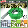 スリングベルト 2m 幅50mm 使用荷重1600kg 吊りベルト ベルトスリング ナイロンスリング [ナイロンスリングベルト 繊維ベルト 荷吊りベルト 吊上げ ロープ 牽引 クレーンロープ クレーンベルト 運搬] HRS0160P020