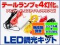 LEDバルブ減光ユニット