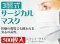 PM2.5対策 N95規格相当 三層構造 不織布 サージカルマスク 500枚(50枚入×10箱)