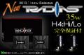 電圧安定HIDキット H4 35W極薄型バラストHIDバルブ 安定化リレー付き リレーレス選択 HIDヘッドライト