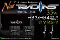 電圧安定タイプ 35W極薄型バラストHIDキット H1 H3 H7 H8 H11 HB3 HB4 HIDヘッドライト