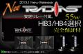 電圧安定タイプ 55W極薄型バラストHIDキット H1 H3 H7 H8 H11 HB3 HB4 HIDヘッドライト