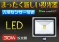 LED投光器人感センサー付き 30W 300W相当 防水  3Mコード センサー角度調整可能