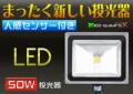 LED投光器 人感センサー付き 50W 500W相当 防水 広角120° 3Mコード センサー角度調整可能