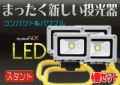 LED投光器スタンド付き【4個セット】 10W 100W相当 3Mコード付き 防水 広角120°