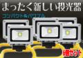 LED投光器スタンド付き【6個セット】 10W 100W相当 3Mコード付き 防水 広角120°