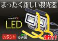 LED投光器ハンドル・スタンド付き【2個セット】 10W 100W相当 3Mコード付き 防水 広角120°