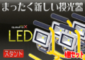 LED投光器ハンドル・スタンド付き【4個セット】 10W 100W相当 3Mコード付き 防水 広角120°