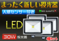 LED投光器人感センサー付き【4個セット】 30W 300W相当 防水  3Mコード センサー角度調整可能