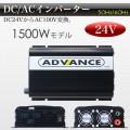 インバーター 1500W 瞬間最大3000W DC24V→AC100V 50Hz/60Hz切替