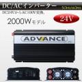 インバーター 2000W 瞬間最大4000W DC24V→AC100V 50Hz/60Hz切替