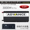 インバーター 3000W 瞬間最大6000W DC12V→AC100V 50Hz/60Hz切替