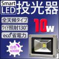 LED 投光器 10W 100W相当 LED投光器 白色 暖色 6000K 3000k 広角120度 防水加工 3mコード付き [ledライト 看板灯 集魚灯 作業灯 駐車場灯 ナイター 屋内 屋外 照明 船舶 人気] A42A