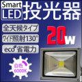 LED 投光器 20W 200W相当 LED投光器 白色 暖色 6000K 3000k 広角120度 防水加工 3mコード付き [ledライト 看板灯 集魚灯 作業灯 駐車場灯 ナイター 屋内 屋外 照明 船舶 人気] A42B