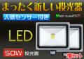 LED投光器 人感センサー付き 【2個セット】50W 500W相当 防水 広角120° 3Mコード センサー角度調整可能