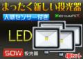 LED投光器 人感センサー付き 【4個セット】50W 500W相当 防水 広角120° 3Mコード センサー角度調整可能