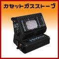 電源不要!角度調整可能!ポータブル式カセットガスストーブ カセットガスヒーター/携帯ガスストーブ 黒