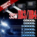 HID HB3 HB4 キット 35W HIDフルキット HIDキット ヘッドライト キセノン ディスチャージヘッドライト HIDライト hid H1 車 パーツ カー用品 ケルビン数【6000K 8000K 10000K 12000K 15000K 30000K選択可
