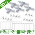 イルミネーション ロープライト チューブライト用 T字型 ロープライト 接続部品 2芯 10mm 5組セット