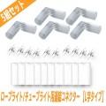 イルミネーション ロープライト チューブライト用 L字型 ロープライト用 接続部品 2芯 10mm 5組セット
