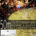 イルミネーション ロープ ライト 50m 1500球 1500灯 LED シャンパンゴールド コントローラー付 クリスマスイルミネーション イルミ