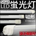 LED蛍光灯 40W型 40w形 1200mm LED 蛍光灯 工事不要 直管