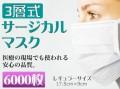 PM2.5対策 N95規格相当 三層構造 不織布 サージカルマスク 6000枚(50枚入×120箱)