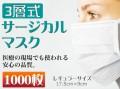 PM2.5対策 N95規格相当 三層構造 不織布 サージカルマスク 1000枚(50枚入×20箱)