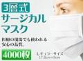 PM2.5対策 N95規格相当 三層構造 不織布 サージカルマスク 4000枚(50枚入×80箱)