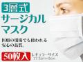 PM2.5対策 N95規格相当 三層構造 不織布 サージカルマスク 50枚(50枚入×1箱)