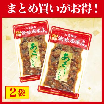 【まとめ買いがお得!】あさりしぐれ煮×2袋