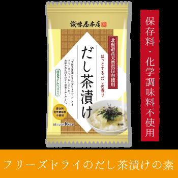 だし茶漬け(単品)