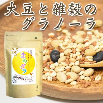 大豆と雑穀のグラノーラ まめグラ