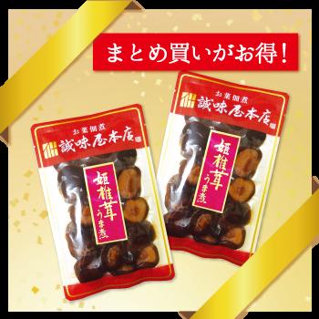 まとめ買いがお得!姫椎茸うま煮×2袋