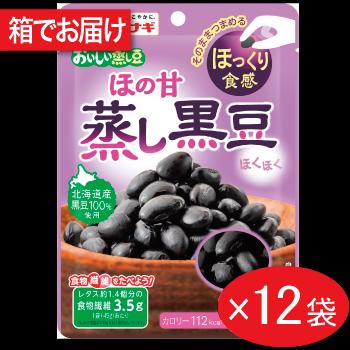 ほの甘蒸し黒豆