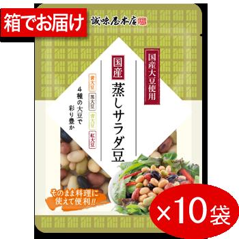 誠味屋本店 国産蒸しサラダ豆100g