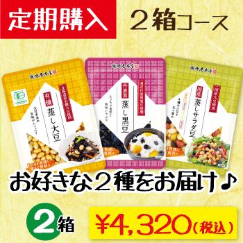 【定期購入】誠味屋本店 蒸し豆2箱
