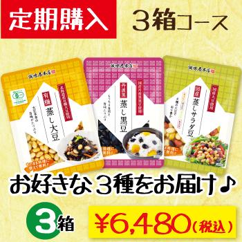 【定期購入】誠味屋本店 蒸し豆3箱