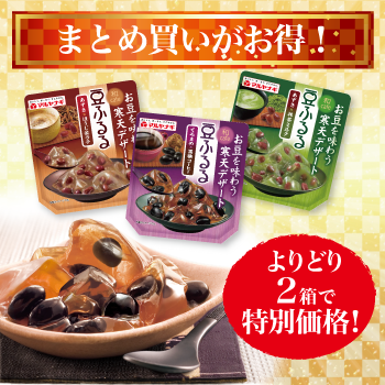 豆ふるるまとめ買いがお得!