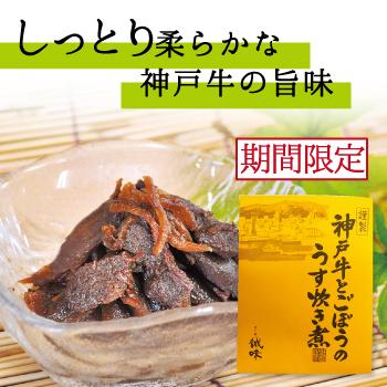 【期間限定】神戸牛とごぼうのうす炊き煮