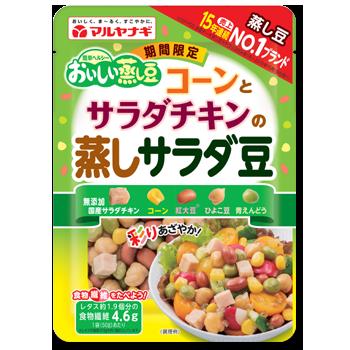 おいしい蒸し豆 コーンとサラダチキンの蒸しサラダ豆
