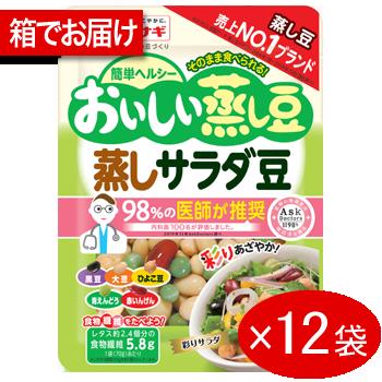 おいしい蒸し豆 蒸しサラダ豆×12袋
