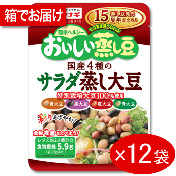 おいしい蒸し豆 サラダ蒸し大豆
