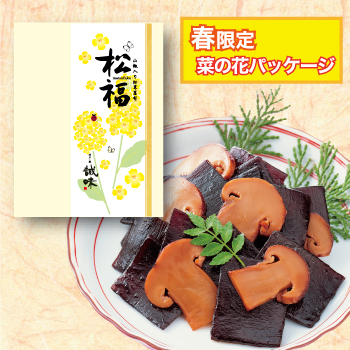 【春限定パッケージ】こだわり佃煮 松福100g
