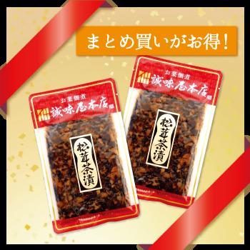 まとめ買いがお得!松茸茶漬×2袋