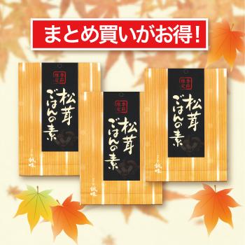 まとめ買いがお得!松茸ごはんの素3袋